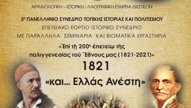 Επετειακό-ιστορικό συνέδριο από την Αρχαιολογική Ιστορική Λαογραφική Εταιρεία Θεστιέων