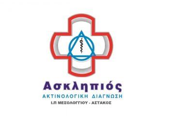Μεσολόγγι: Νέο τμήμα «Ψηφιακής Οδοντιατρικής Απεικόνισης» στον Ασκληπιό!
