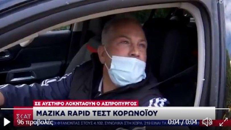 Επικό σκηνικό: Κράζει τους Έλληνες ότι δεν τηρούν τα μέτρα και φοράει λάθος τη μάσκα