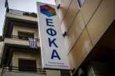 ΕΦΚΑ: Παρατείνεται για ένα μήνα η προθεσμία καταβολής των δόσεων για ρυθμισμένες οφειλές