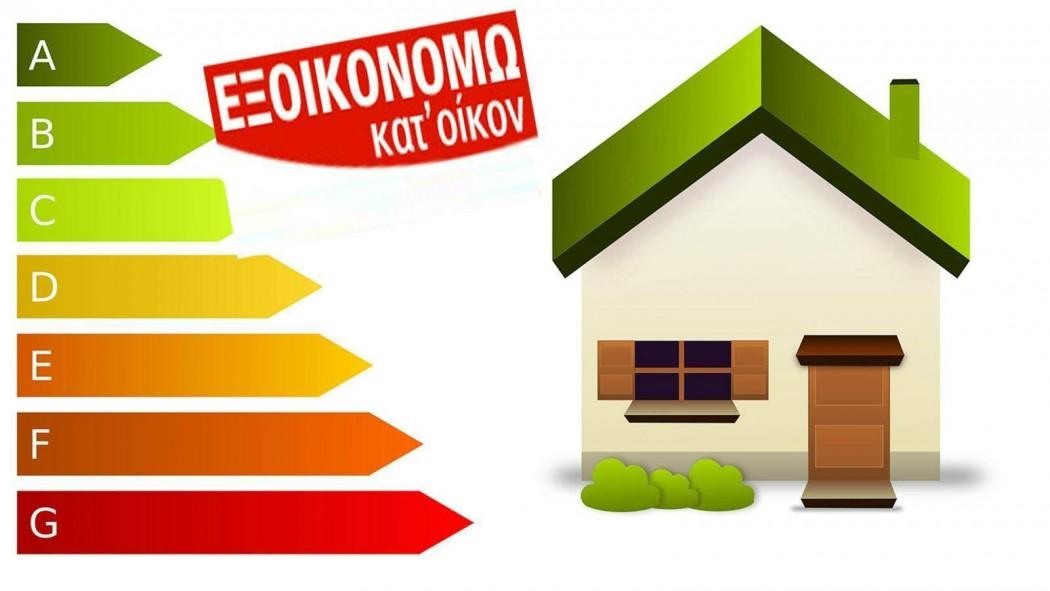 «Εξοικονομώ-Αυτονομώ»: Μέσα σε…11 λεπτά τέλος τα 51,4 εκ. για τη Δυτική Ελλάδα- «Στα κάγκελα» οι μηχανικοί