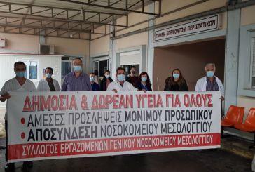 Το Εργατοϋπαλληλικό Κέντρο Μεσολογγίου στηρίζει τον αγώνα των Εργαζομένων του Νοσοκομείου