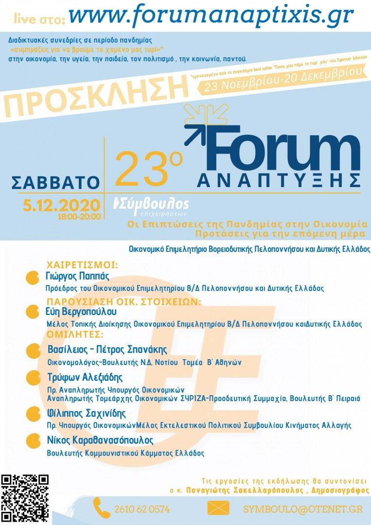 Διαδικτυακή Εκδήλωση του Οικονομικού Επιμελητηρίου Δυτικής Ελλάδας