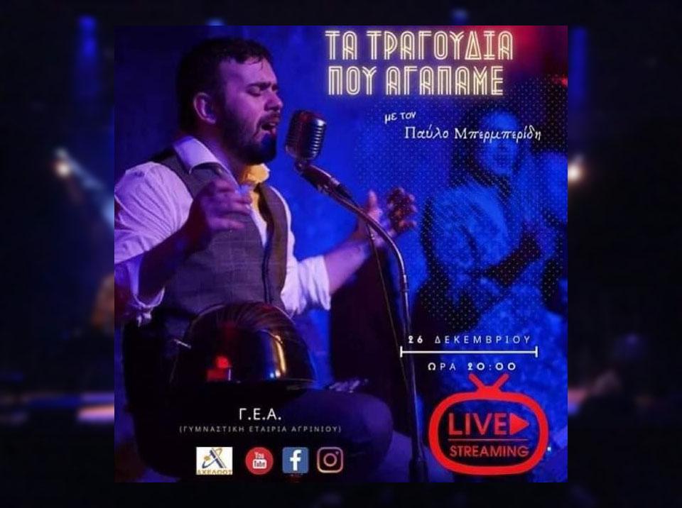 Δείτε live στις 8 μ.μ. τη συναυλία με τον Παύλο Μπερμπερίδη και την ορχήστρα του στο Παπαστράτειο