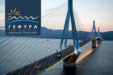 Δωρεάν διελεύσεις για υγειονομικούς νοσοκομείων της Δυτικής Ελλάδας αποφάσισε η «Γέφυρα Α.Ε»