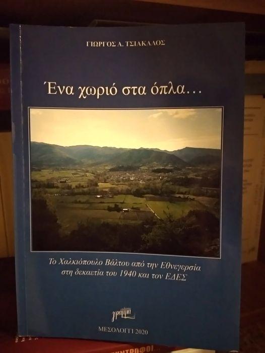Κυκλοφόρησε το βιβλίο του Γ. Τσιάκαλου για το Χαλκιόπουλο: 'Ένα χωριό στα όπλα…