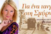 Η συγγραφέας Γιώτα Γουβέλη μιλά για το νέο της βιβλίο – Πως συνδέεται η ιστορία με το χωριό Λόγγος (Καλύβια)