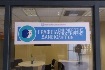 Κέντρο Ενημέρωσης και Υποστήριξης Δανειοληπτών στο Αγρίνιο