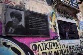 Επέτειος Γρηγορόπουλου: Απαγόρευση συναθροίσεων την Κυριακή σε όλη την επικράτεια