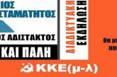 Σε πολιτική διαδικτυακή εκδήλωση καλεί το ΚΚΕ (μ-λ)
