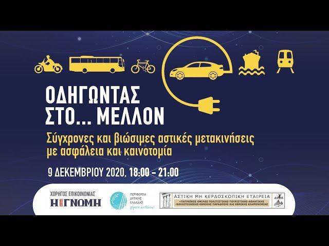 Εκδήλωση διαδικτυακά: Οδηγώντας στο… μέλλον – Σύγχρονες και βιώσιμες αστικές μετακινήσεις με ασφάλεια και καινοτομία