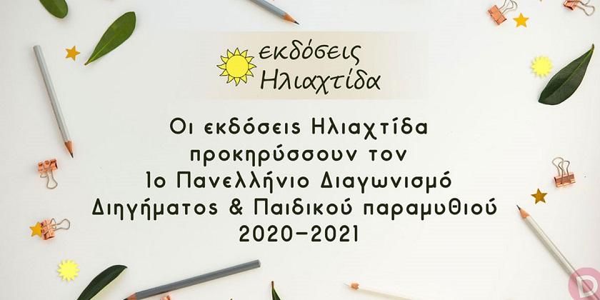 1ος Πανελλήνιος Λογοτεχνικός Διαγωνισμός 2020-2021 από τις εκδόσεις Hλιαχτίδα