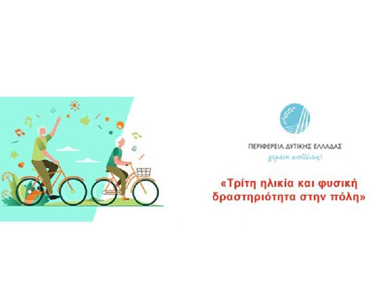 «Τρίτη Ηλικία και φυσική δραστηριότητα στην πόλη» – Ημερίδα από την Περιφέρεια Δυτικής Ελλάδας