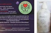 """""""Κάντο αγάπη"""": στήριξη ιδρυμάτων μέσω των φαρμακείων της Αιτωλοακαρνανίας"""