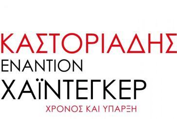 """""""Καστοριάδης εναντίον Χάιντεγκερ. Χρόνος και ύπαρξη"""": κυκλοφόρησε το βιβλίο του Αλέξανδρου Σχισμένου"""