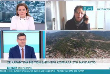 Καραντίνα στη Ναύπακτο για τον Δημήτρη Κοργιαλά: «Έχω φύγει από την Αθήνα εδώ και έναν χρόνο»