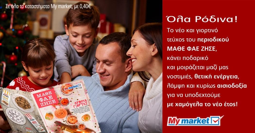Περιοδικό Μάθε – Φάε – Ζήσε από τα Mymarket: Όλα Ρόδινα!