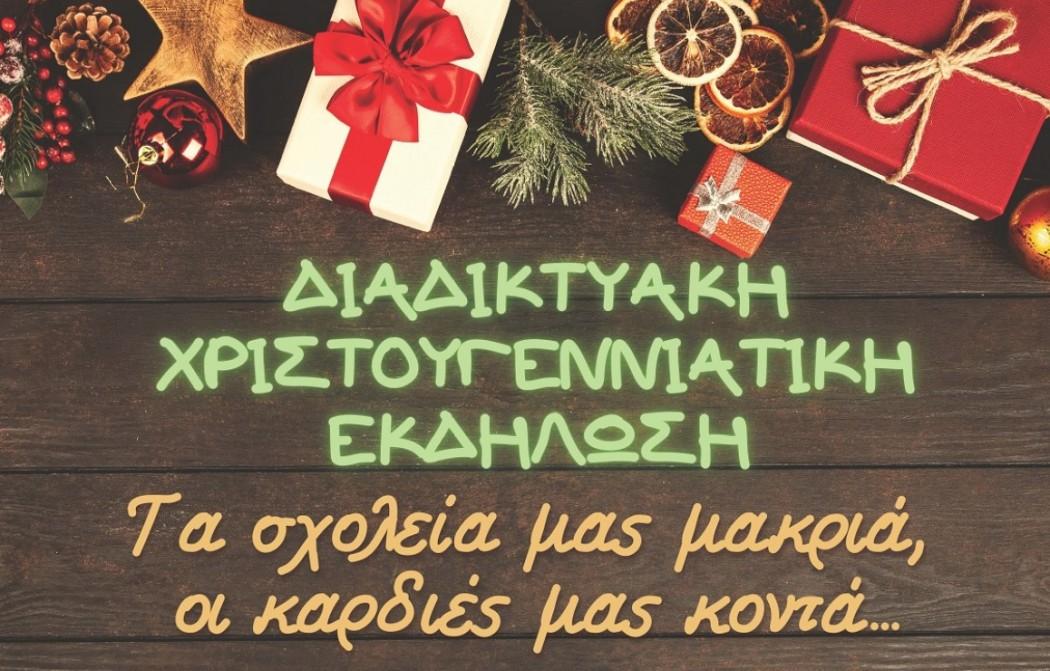 «Τα σχολεία μας μακριά, οι καρδιές μας κοντά»: Διαδικτυακή χριστουγεννιάτικη εκδήλωση των ΣΔΕ Μεσολογγίου- Ν. Προποντίδας