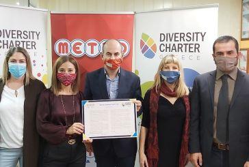 H MΕTRO ένας από τους μεγαλύτερους εργοδότες που υπέγραψε τη Χάρτα Διαφορετικότητας