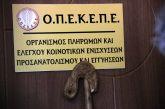 Παραιτήθηκε ο πρόεδρος του ΟΠΕΚΕΠΕ