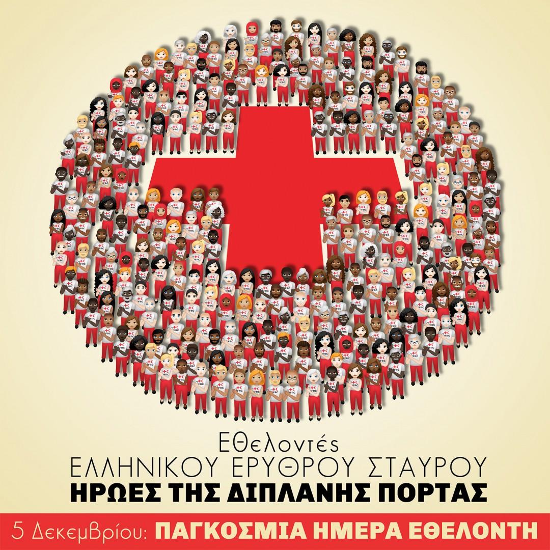 Ελληνικός Ερυθρός Σταυρός: Ένα μεγάλο ευχαριστώ σε όλους τους εθελοντές