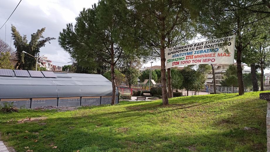 Πανό στον Άγιο Κωνσταντίνο Αγρινίου γιατί «το τσιμέντο εδώ σημαίνει βαρβαρότητα και όχι πολιτισμό»