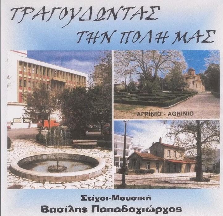 """Τραγούδια που μιλούν για το Αγρίνιο από τον Βασίλη Παπαδογιώργο-Ακούστε το """"Αγρινιώτικο"""""""