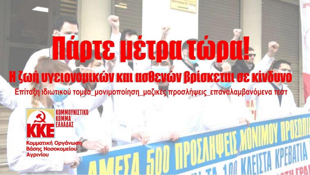 ΚΚΕ Νοσοκομείου Αγρινίου: «Πάρτε μέτρα, τώρα! Η ζωή υγειονομικών και ασθενών βρίσκεται σε κίνδυνο»