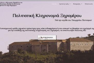 Σε λειτουργία η ιστοσελίδα για την πολιτιστική κληρονομιά του Ξηρομέρου