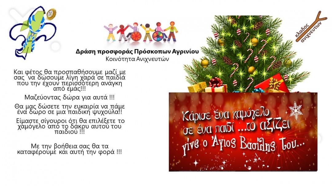 Η Ακτίνα Εθελοντισμού του δήμου Αγρινίου στη δράση «χάρισε χαμόγελο σε ένα παιδί…Το αξίζει»