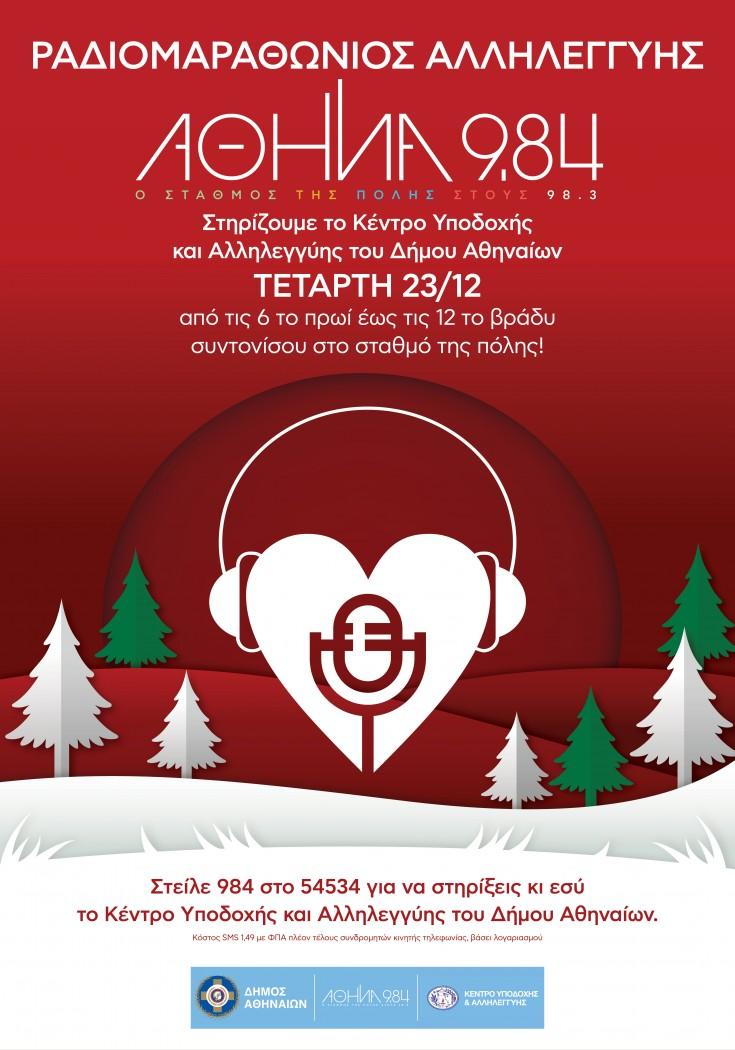 Ραδιομαραθώνιος Αλληλεγγύης από τον «Αθήνα 9.84»