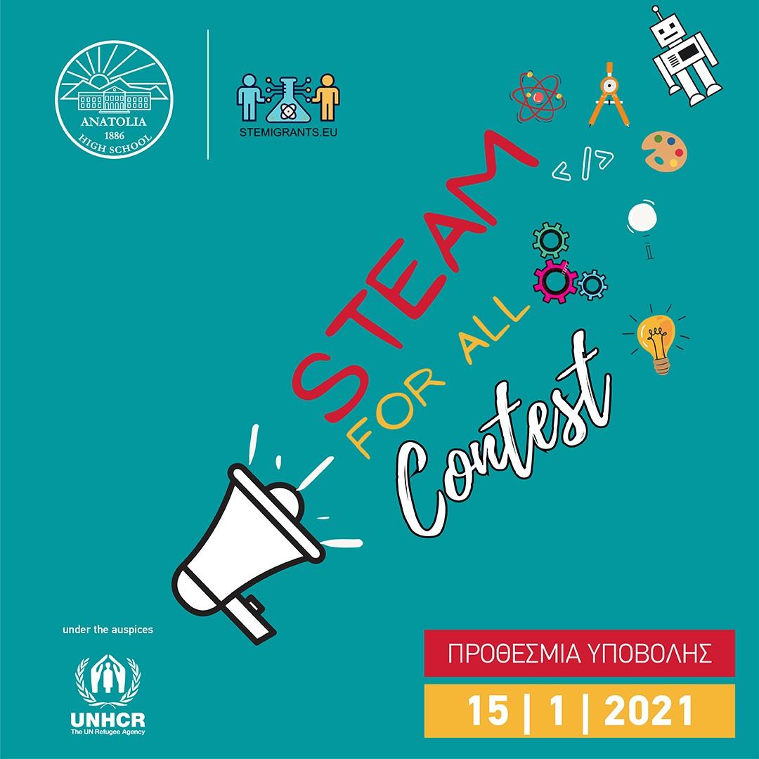 Ανοιχτός διαδικτυακός διαγωνισμός για μαθητές Δημοτικών από όλη την Ελλάδα