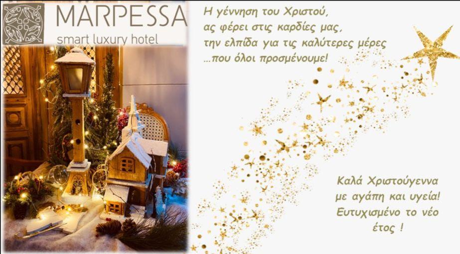 Eυχές από το Marpessa Hotel & Spa