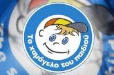 Δωρεά εις μνήμην του Νίκου Τσίρκα στο «Χαμόγελο του παιδιού»