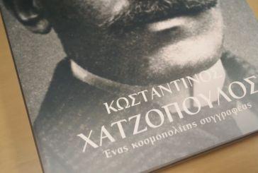 Βίντεο: Παρουσίαση του λευκώματος «Κωσταντίνος Χατζόπουλος – Ένας κοσμοπολίτης συγγραφέας»