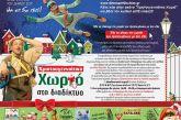 Το χριστουγεννιάτικο διαδικτυακό χωριό ήρθε στο Δήμο Αμφιλοχίας