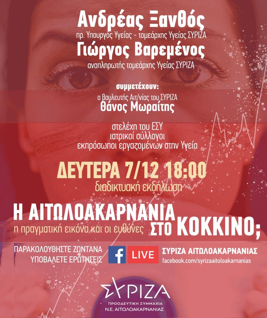 Live: Η διαδικτυακή εκδήλωση του ΣΥΡΙΖΑ για την Υγεία στην Αιτωλοακαρνανία