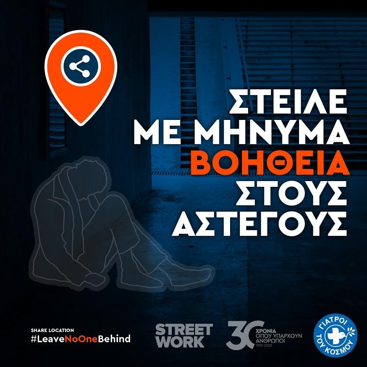 Γιατροί του Κόσμου Ελλάδας: «Στείλε με μήνυμα βοήθεια στους άστεγους»