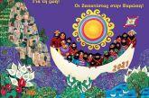 «Μεσοχώρα – Αχελώος SOS»: Διαδικτυακή συνέλευση για την οργάνωση της επίσκεψης των Zapatistas
