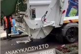 Αγρίνιο: ανακύκλωση με… απ' όλα! Και ο πράσινος κάδος μέσα!