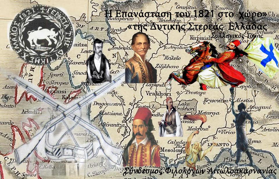 Σύνδεσμος Φιλολόγων: Προς έκδοση ο συλλογικός τόμος «Η Επανάσταση του 1821 στο χώρο της Δυτικής Στερεάς Ελλάδας»