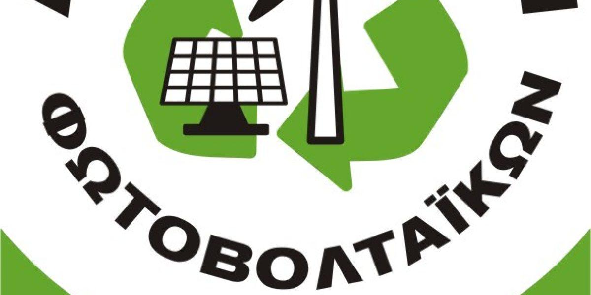 Η ανακύκλωση φωτοβολταϊκών στο Αγρίνιο