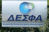 Αυξητική τάση στην κατανάλωση του φυσικού αερίου στην Ελλάδα