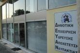 Ναύπακτος: «Ποντικοί» διέρρηξαν τη ΔΕΥΑΝ- Aφαίρεσαν χρηματικό ποσό