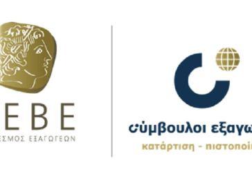 Ενημερωτική εκδήλωση του ΣΕΒΕ για την υλοποίηση δύο νέων επιδοτούμενων προγραμμάτων