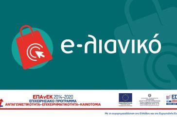 Το Επιμελητήριο Αιτωλοακαρνανίας πληροφορεί για τη Δράση του ΕΣΠΑ «e-λιανικό»