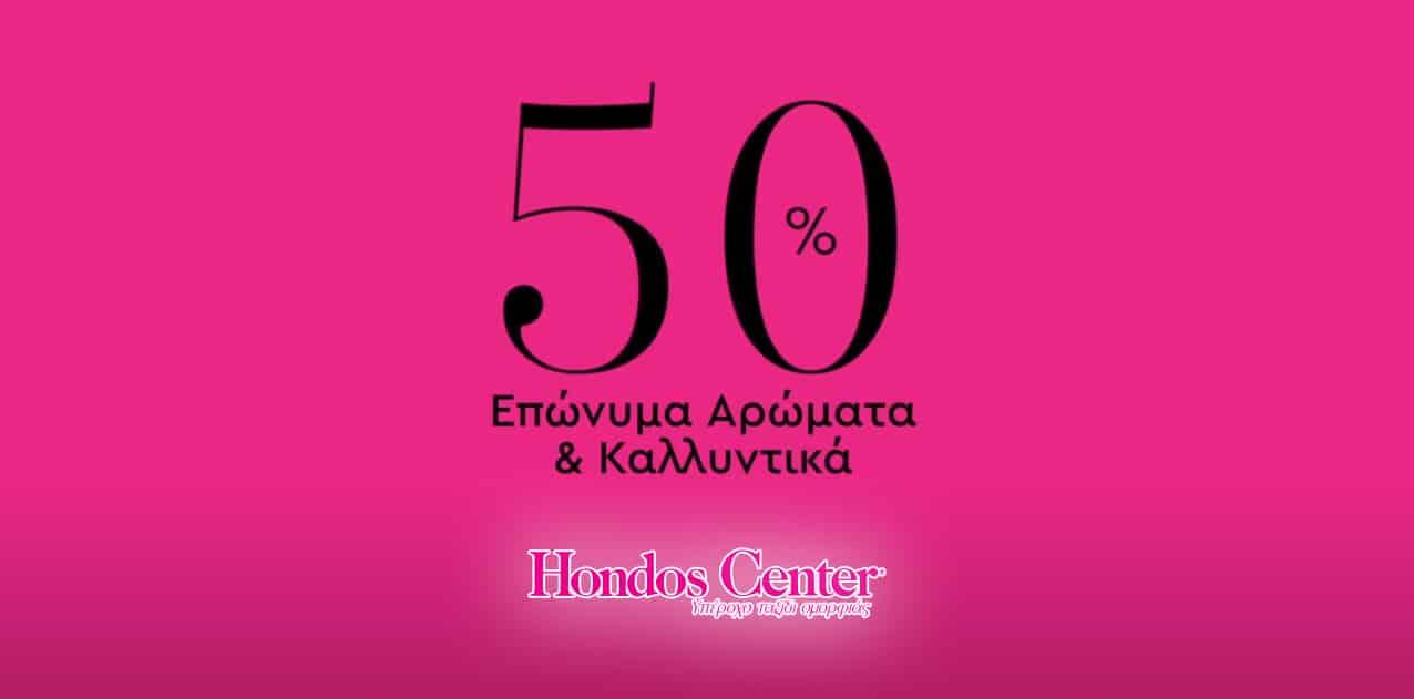 Hondos Center στο Αγρίνιο: Εκπτώσεις έως 50% – τηλεφωνικές παραγγελίες με παράδοση στο σπίτι