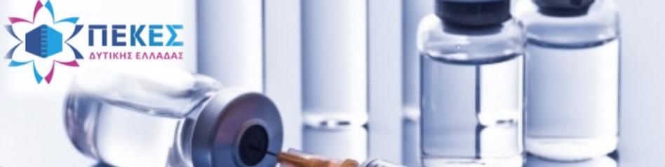 Hμερίδα για τα εμβόλια από το Περιφερειακό Κέντρο Εκπαιδευτικού Σχεδιασμού Δυτικής Ελλάδας