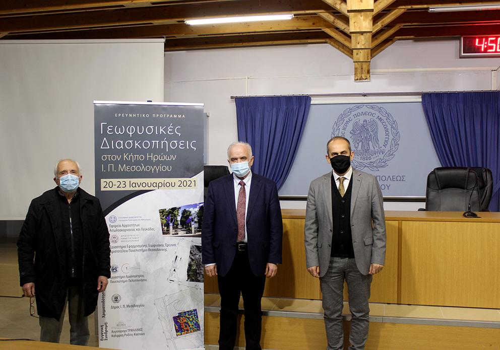 Ερευνητικό πρόγραμμα στον Κήπο Ηρώων: Πρώτη διαδικτυακή εκδήλωση του δήμου Μεσολογγίου για το επετειακό έτος