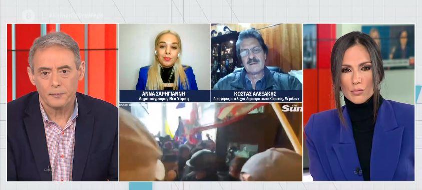 Καπιτώλιο: Πώς σχολιάζουν τα γεγονότα ελληνοαμερικανοί ομογενείς